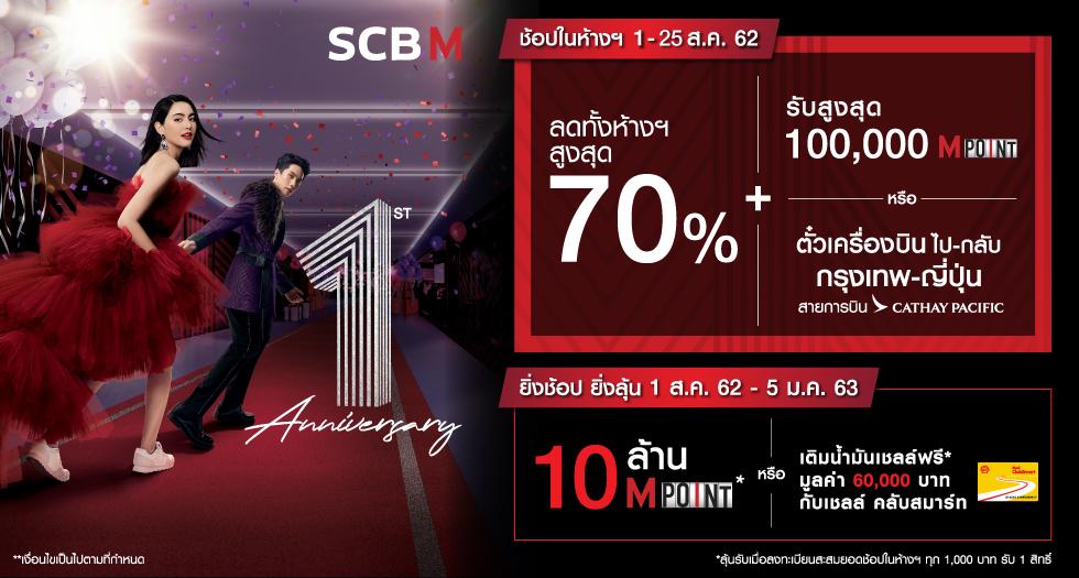 SCB M 1ST ANNIVERSARY