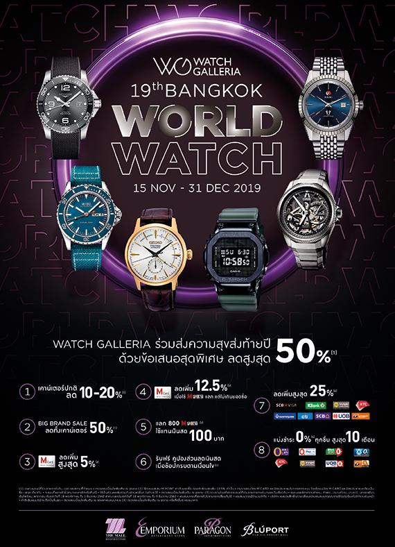 ส่งท้ายปีในงาน 19th BANGKOK WORLD WATCH