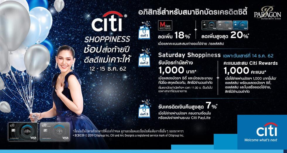 Citi Shoppiness
