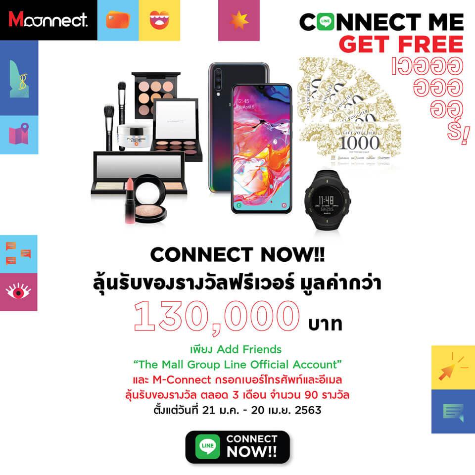 Connect Me Get Free เวอร์