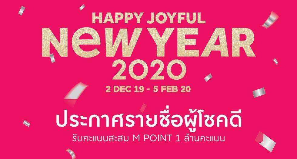 ประกาศรายชื่อผู้โชคดี  Happy Joyful New Year 2020