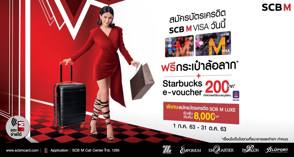 บัตรเครดิต SCB M VISA