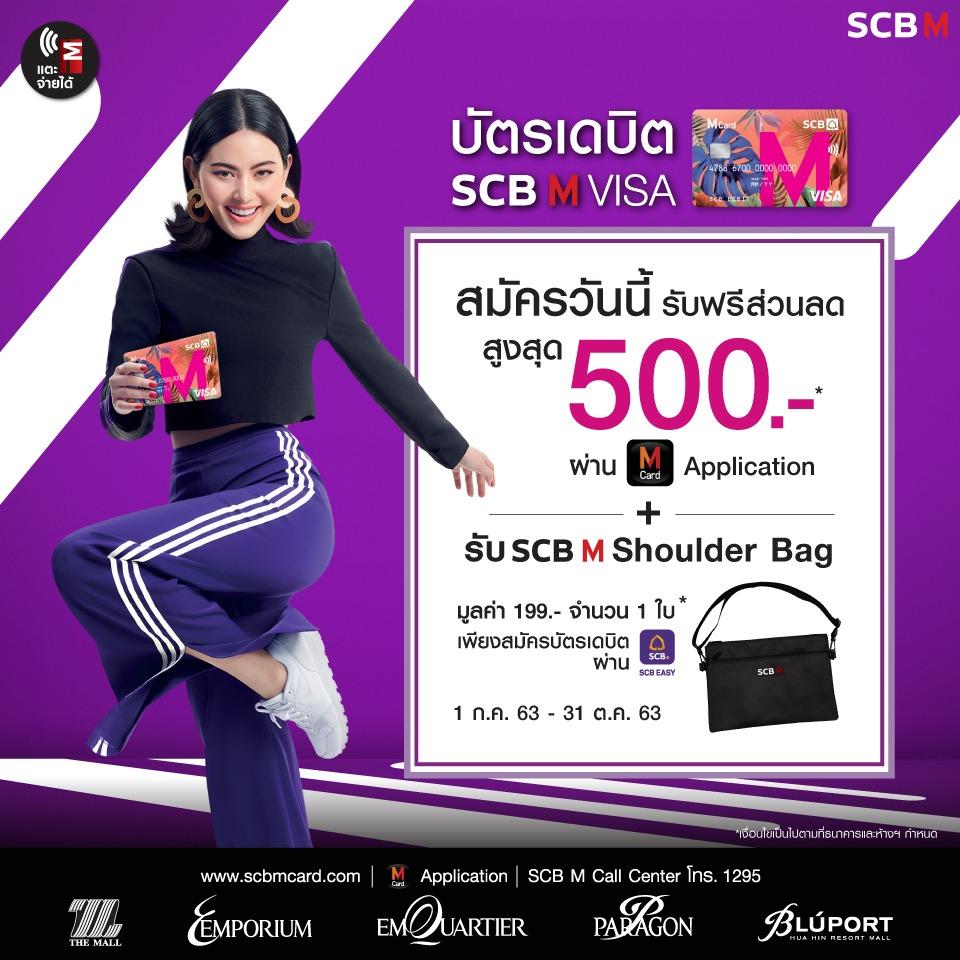 บัตรเดบิต SCB M VISA