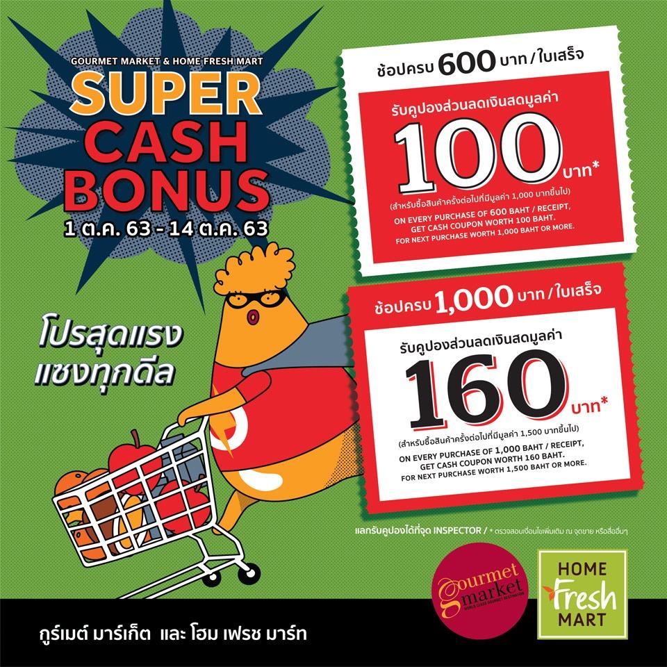 SUPER CASH BONUS