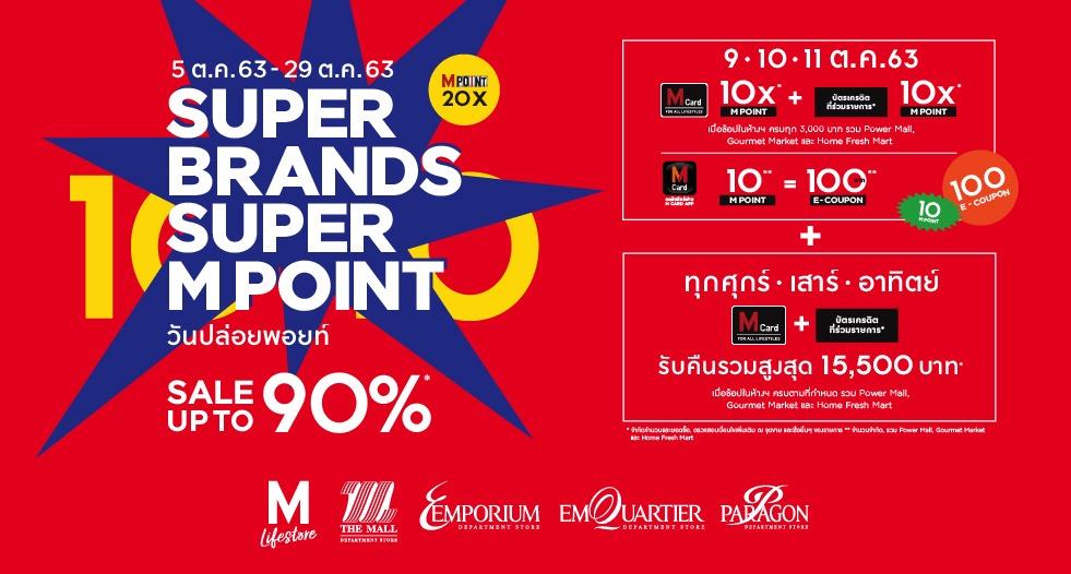SUPER BRANDS SUPER M POINT