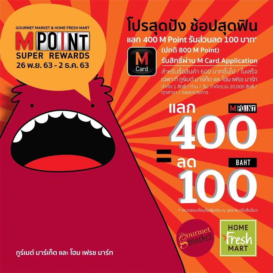 EXTRA POINT SUPER REWARDS