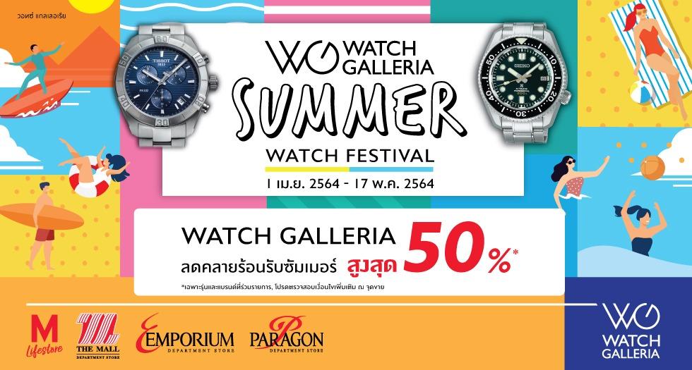 Summer Watch Festival