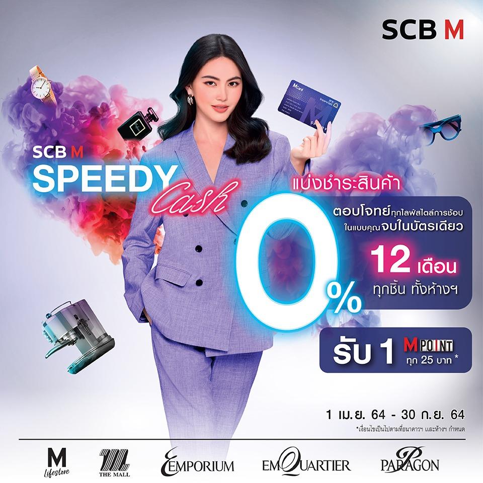 SCB M Speedy Cash บัตรกดเงินสดผ่อนชำระสินค้าได้สบายๆ