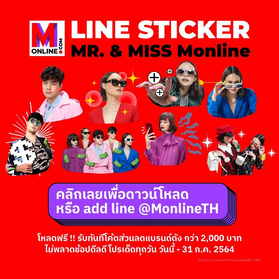 Monline LINE Sticker