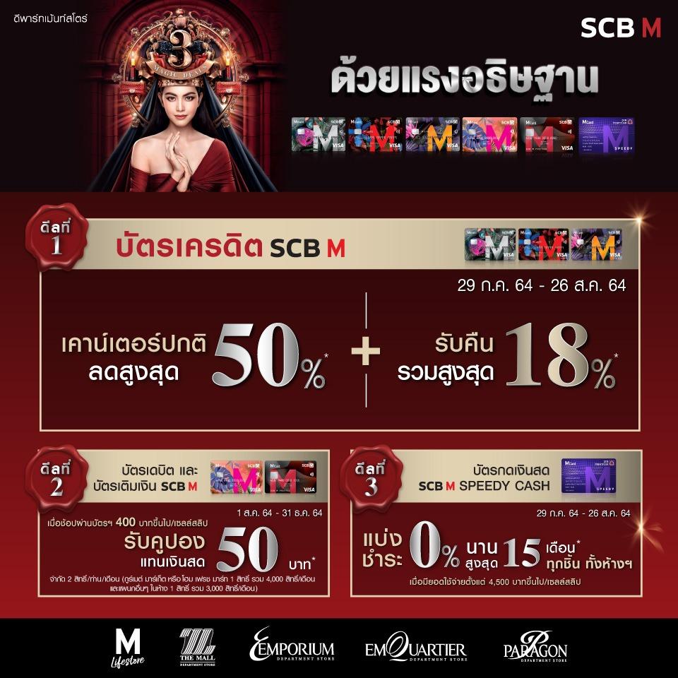 SCB M 3 ปี Anniversary