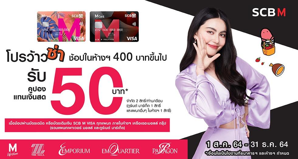 SCB M Debit Prepaid ช้อปครบ 400 บาท รับคูปอง 50 บาท